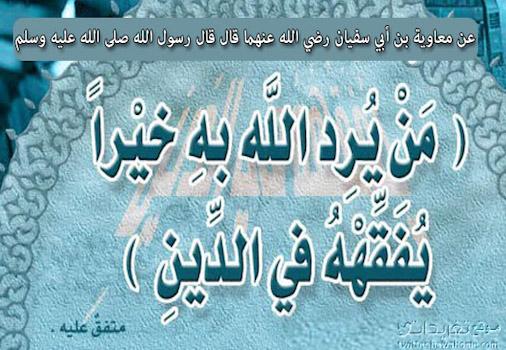 Understanding of the Deen: التفقه في الدين. by Imam Yusuf